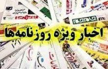 جاخالی اصلاحطلبان به تیم اقتصادی دولت/ ادعای ائتلاف عربی علیه ایران/ دردسر هزینه کردن بدون
