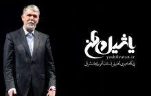 وزیر فرهنگ و ارشاد اسلامی به آذربایج شرقی سفر میکند+برنامهها