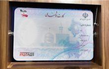 سامانه ثبتنام کارت هوشمند ملی از دسترس خارج شد