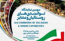 نمایشگاه توانمندی روستائیان و عشایر کشور برگزار میشود