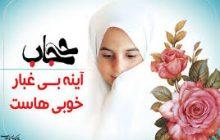 کدام آیه قرآن درباره حجاب است؟