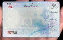 رئیس اداره پست مرند در گفتگو با یاشیل وطن: مرند رتبه دوم استان در ثبت نام کارت ملی هوشمند را دارد