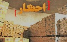 اطلاعات سپاه انبار میلیاردی لوازم یدکی احتکارشده در زاهدان را کشف کرد