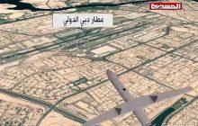 یمن| حمله پهپادی به فرودگاه «دبی»؛ پایتخت اقتصادی امارات در تیررس یمنیها