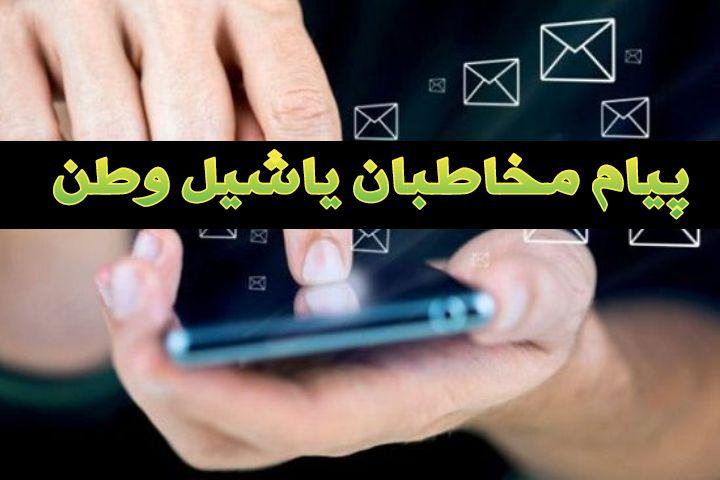 پیام مخاطبان شهرستان مرند /۱۱ شهریور ۹۷