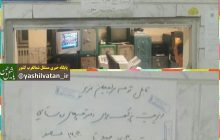 اطلاعیه بیمارستان مرند در مورد دفترچه های بیمه روستایی