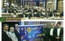 آی تاکسی به همت سازمان حمل و نقل شهرداری مرند راه اندازی شد