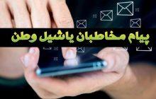 پیام مخاطبان یاشیل وطن + تصاویر