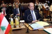 آغاز کنفرانس اقتصادی بیروت