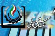 دستور رهبرانقلاب برای واریز ۲۰درصدی درآمدهای نفتی به صندوق توسعه ملی