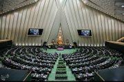 برگزاری جلسه غیرعلنی مجلس درباره بودجه سال ۹۸