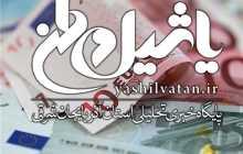 مبادلات نفتی ایران با عراق به یورو و دینار انجام میشود