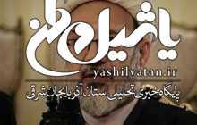 ۱۹ بهمن افتتاح دفتر حزب منشعب از اعتمادملی