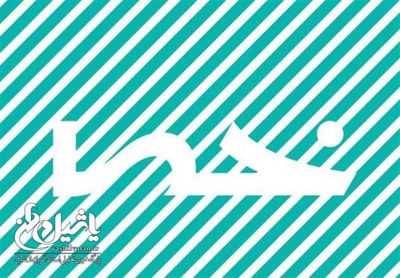پوستر زکریای شهید توسط خانه طراحان انقلاب اسلامی منتشر شد