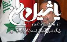 تأکید نخستوزیر عراق بر اجرای سریع توافق بانکی با ایران/ عراق هرگز جزو سیستم تحریم علیه ایران نبوده و نیست