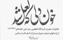 از «میشل زواگو» تا «الکساندر دوما»؛ نگاهی به خاطرات دوران جوانی آیتالله خامنهای