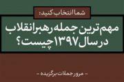 مهمترین و بهیادماندنیترین جمله امام خامنهای در سال ۹۷ کدام است؟
