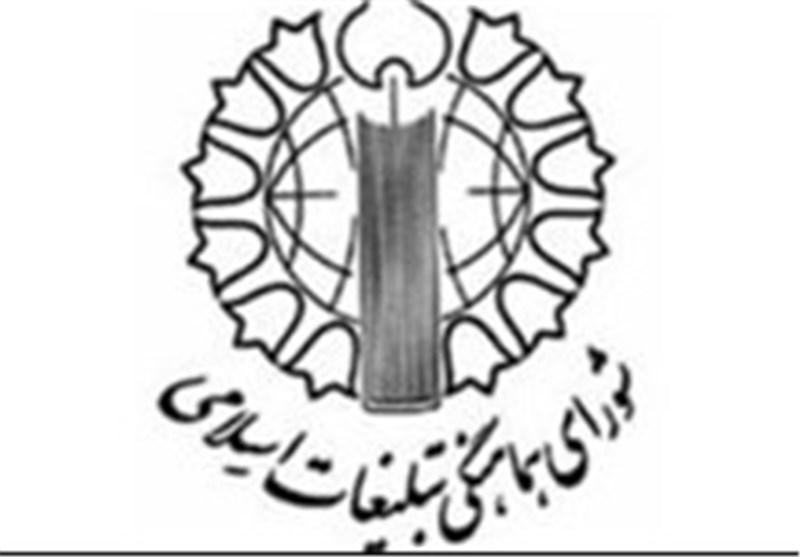 رئیس جدید شورای هماهنگی تبلیغات اسلامی آذربایجان شرقی منصوب میشود+سوابق
