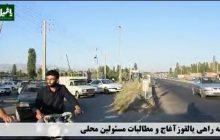 گزارش/ سه راهی یالقوزآغاج مرند و مطالبات مردم در مورد احداث زیرگذر یا اصلاح کمبودها
