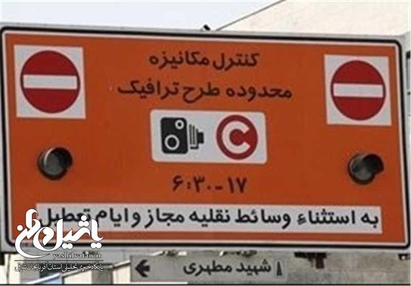 طرح زوج و فرد از ۱۵ مهر در تبریز آغاز میشود