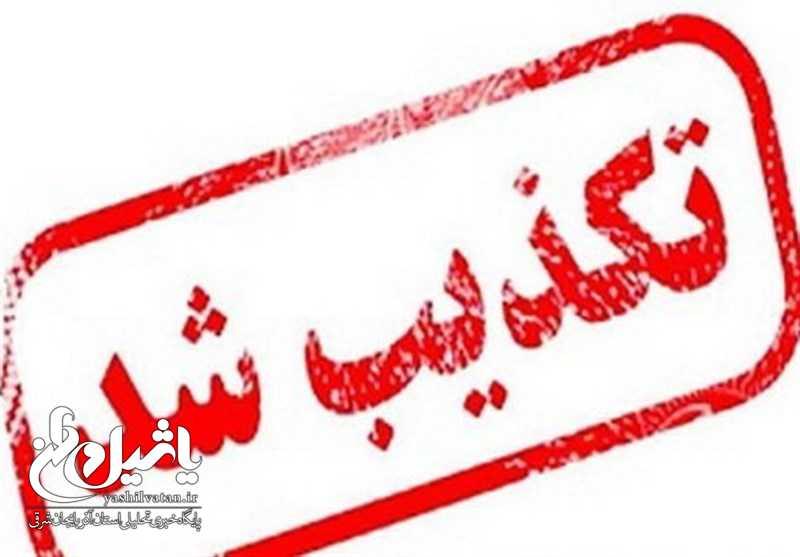 فایل صوتی منتشر شده درباره حادثه کودکآزاری در شیراز تکذیب شد