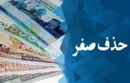 فرصت ۳ ماهه برای تهیه آیین نامه اجرایی حذف ۴ صفر از پول ملی+سند