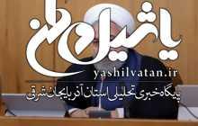 روحانی: ائتلاف دریایی آمریکا در خلیج فارس شعاری و غیرعملی است/ اسرائیل عامل اصلی تروریسم در منطقه است