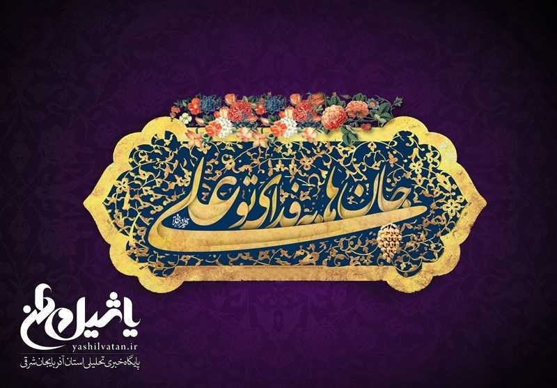 سرودههایی در مدح حضرت علی (ع): «عالیجناب کیست بجز مرتضی علی؟!»