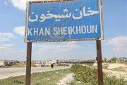 ارتش سوریه کنترل کامل «خان شیخون» را در دست گرفت