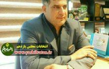 کاندیداهای احتمالی مجلس یازدهم/ حوزه مرند و جلفا/ علی صمدی قربانی