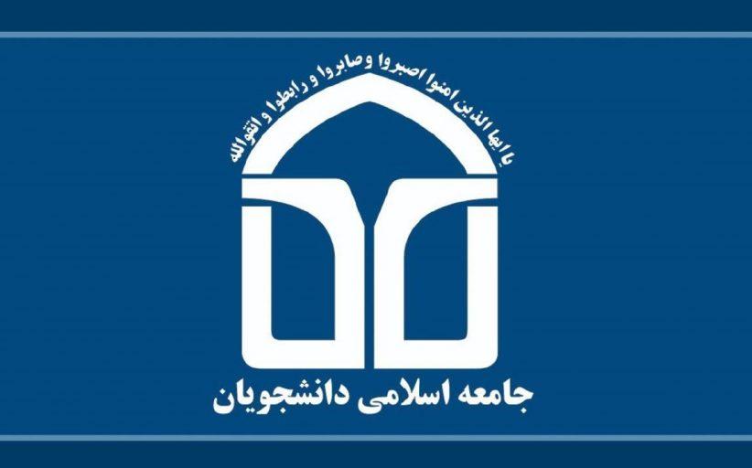 درخواست جامعه اسلامی دانشجویان آذربایجان شرقی از قوه قضائیه برای برخورد شدید با اغتشاشگران