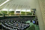 دستور کار مجلس: روحانی به مجلس میرود