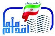آغاز ثبت نام «برنامه طرح اقدام ملی مسکن» در آذربایجان شرقی از آخر آذر ماه