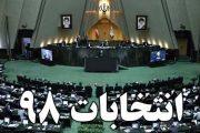 انتخابات ۹۸- آذربایجان شرقی | ۷۱ نفر تاکنون برای انتخابات مجلس ثبت نام کردهاند