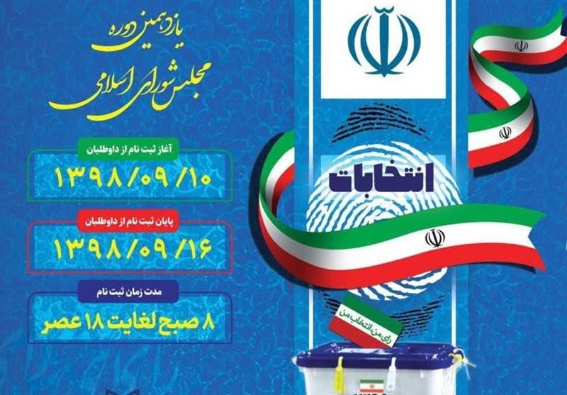انتخابات ۹۸ ـ تبریز| روز سوم ثبتنام کاندیداهای نمایندگی مجلس در آذربایجان شرقی/ چهرههای شاخص آمدند