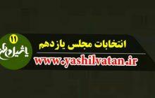 خبر انتخاباتی از مرند و جلفا /روز دوم ثبت نام