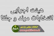 انتخابات هیات اجرائی حوزه انتخابیه مرند و جلفا برگزار شد