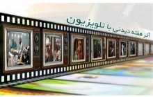 کدام فیلمها در آخر هفته از تلویزیون پخش میشوند؟