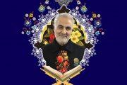 خادمیاران رضوی آذربایجان شرقی در سوگ خادم الرضا حاج قاسم سلیمانی سوگواری کردند