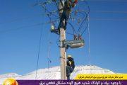 با وجود برف و کولاک شدید هیچ گونه مشکل قطعی برق در روستاها و شهرستان های آذربایجان شرقی حادث نگردید
