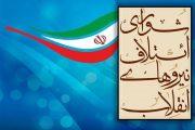 لیست نهایی ۶ نفره کاندیداهای شورای ائتلاف نیروهای انقلاب در تبریز مشخص شد+اسامی