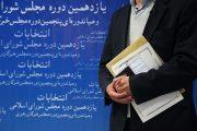 نامه سرگشاده دانشجویان بسیجی آذربایجانشرقی خطاب به کاندیداهای مجلس یازدهم+متن نامه
