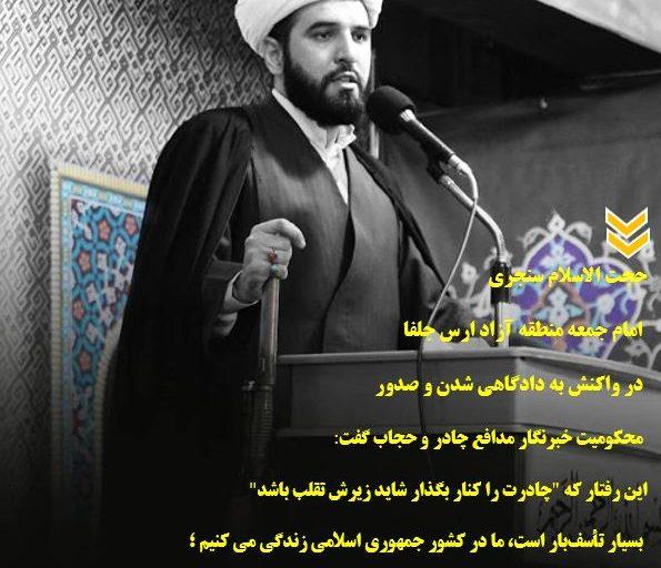 واکنش ها به دادگاهی شدن خبرنگار مدافع حجاب و چادر