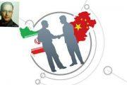باید و نباید های توافق استراتژیک ۲۵ ساله ایران با چین