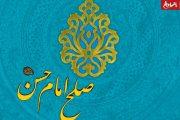 چرا امام حسن مجتبی (ع) صلح کرد؟