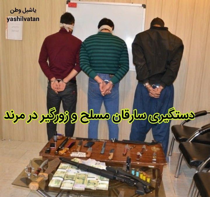 دستگیری سارقان زورگیر مسلح در