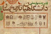 نخستین جشنواره ملی دانشگاهیان تاریخ ساز به میزبانی تبریز برگزار میشود