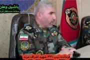 فرمانده تیپ شهید اشراف مرند: نیروهای ما در مرز از خداآفرین تا پلدشت مستقر هستند