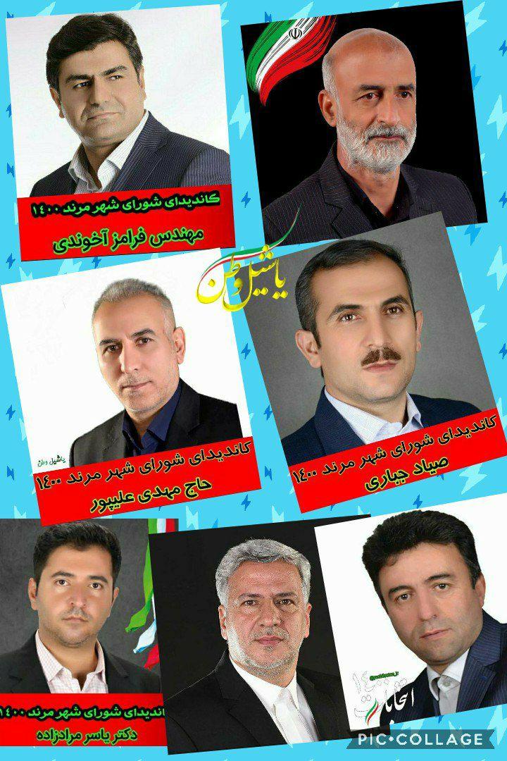 نتایج انتخابات شوراهای اسلامی شهر مرند