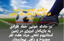 درگیری خونین در زمین فوتبال مرند/ هفت نفر زخمی شدند